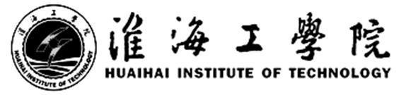 淮海工学院