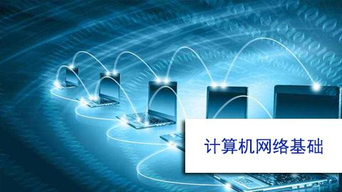 (MTC) 计算机网络基础