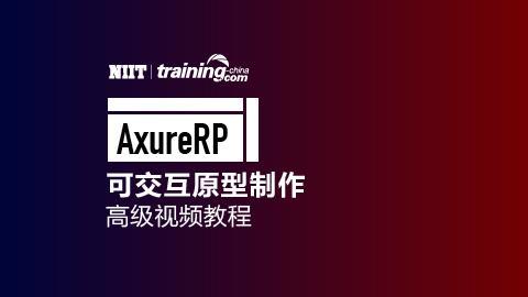 (SLT)AxureRP可交互原型制作高级视频教程