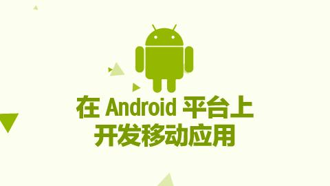 (SLT)在 Android 平台上开发移动应用-HK