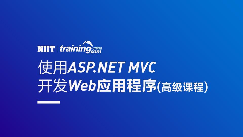 (MTC)使用 ASP.NET MVC 开发 Web 应用程序(高级课程)