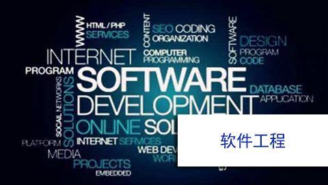 (MTC) 软件工程