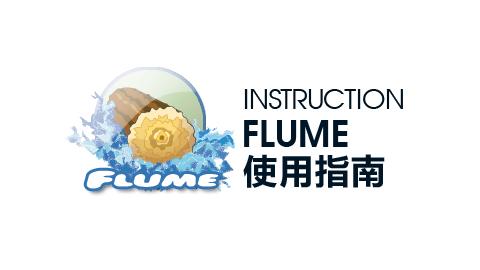 (MTC)Flume使用指南