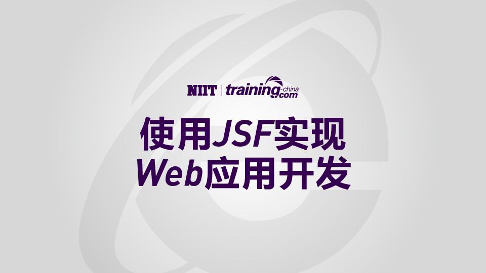(MTC)使用JSF 实现 Web 应用开发