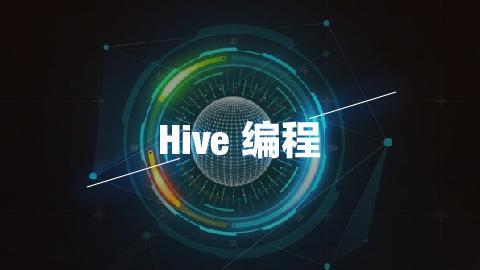 (MTC)Hive编程