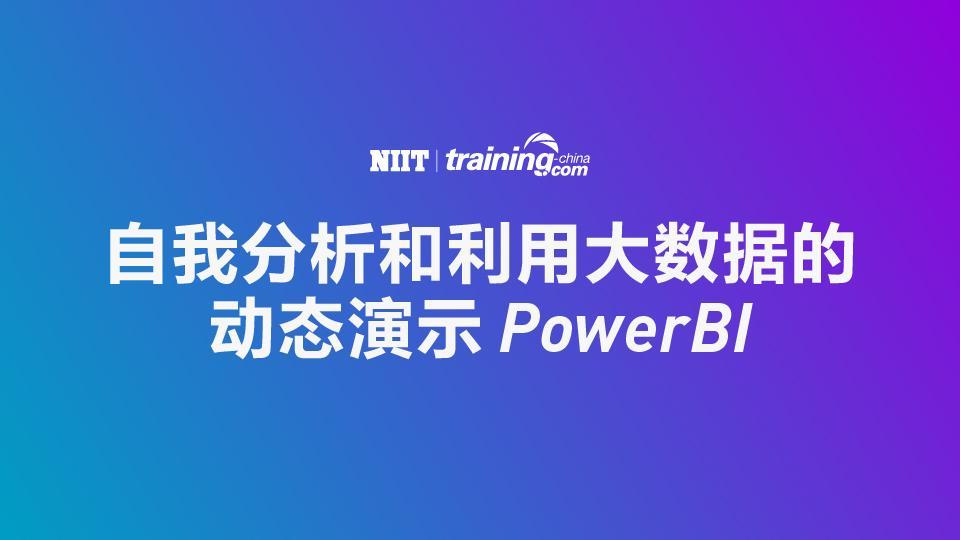(MTC)自我分析和利用大数据的动态演示 PowerBI