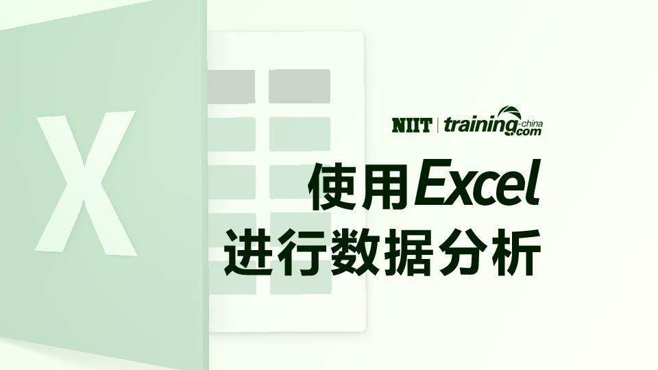 (MTC)使用Excel进行数据分析