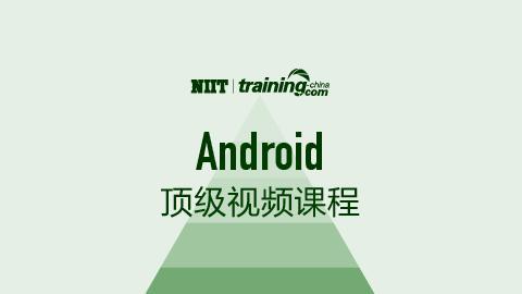 (SLT)Android 顶级视频课程