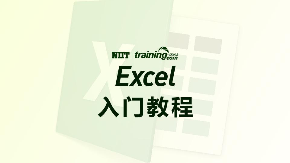 (MTC)Excel入门教程