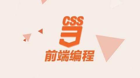 (SLT)CSS3 前端开发