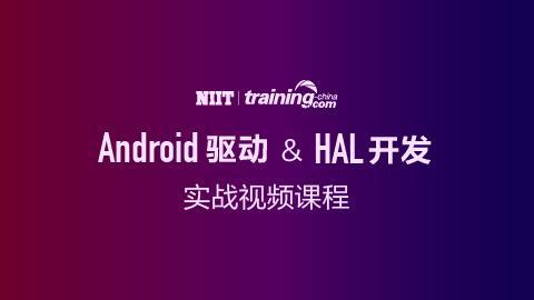 (SLT)Android驱动与HAL开发实战视频课程