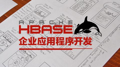 (MTC)Hbase企业应用程序开发