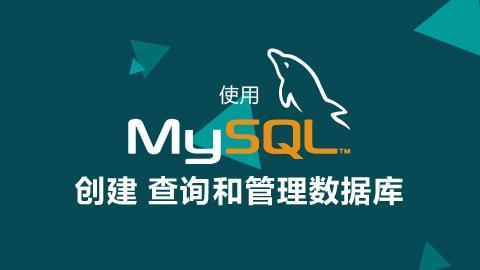 (SLT)使用 MySQL 创建、查询和管理数据库