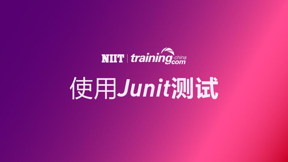 (MTC)使用Junit测试