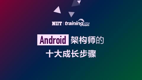 (SLT)Android架构师的十大成长步骤