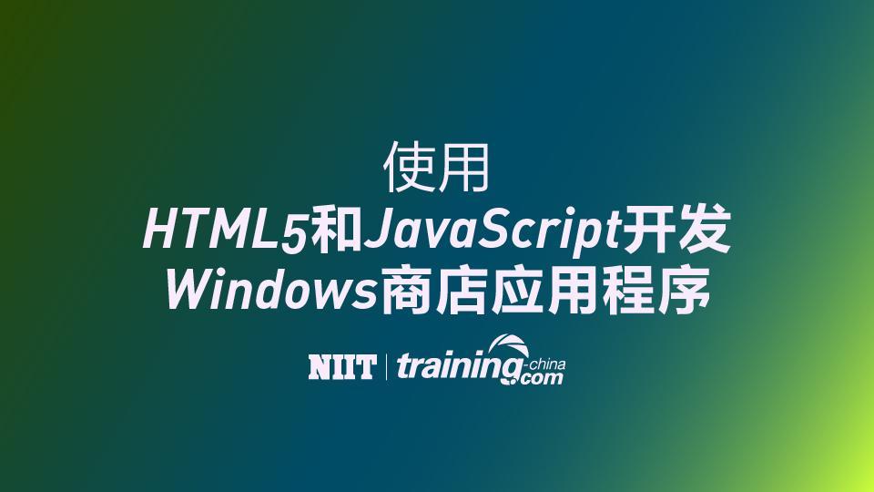 (MTC)使用HTML5和JavaScript 开发Windows商店应用程序