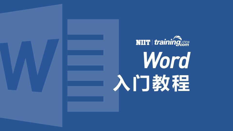 (MTC)Word入门教程