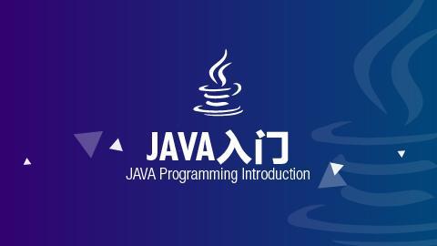 (MTC)Java入门