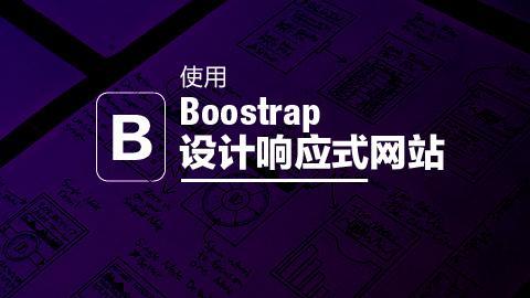 (SLT)使用bootstrap创建响应式网站-NJ08