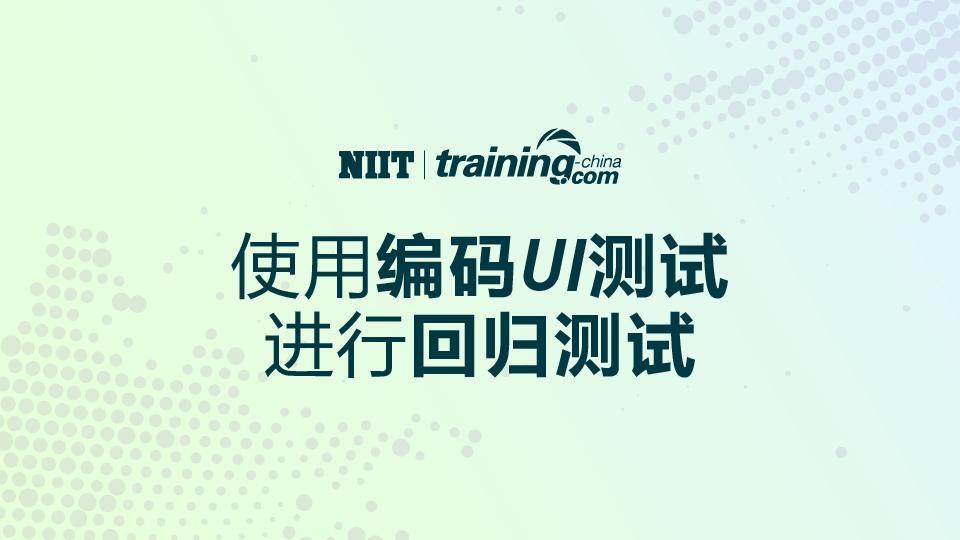 (MTC)使用编码 UI 测试进行回归测试