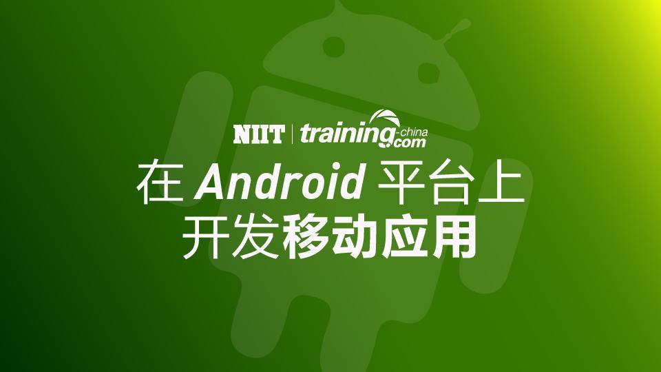 (MTC)在 Android 平台上开发移动应用