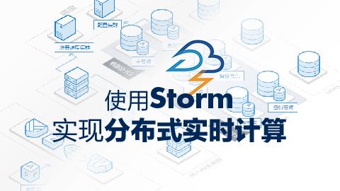 (MTC)使用Storm实现分布式实时计算