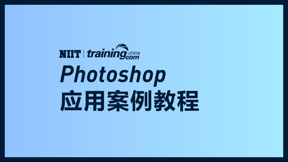 (MTC)Photoshop应用教程