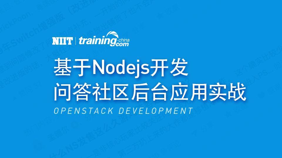 (MTC)基于Nodejs开发文档社区后天应用实战