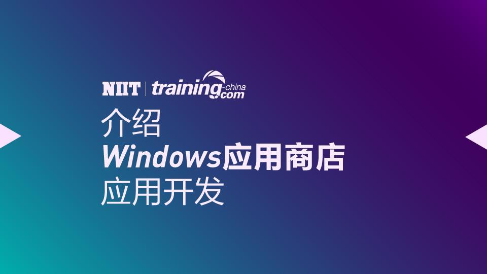 (MTC)介绍 Windows 应用商店应用开发