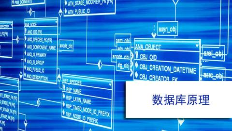 (MTC) 数据库原理
