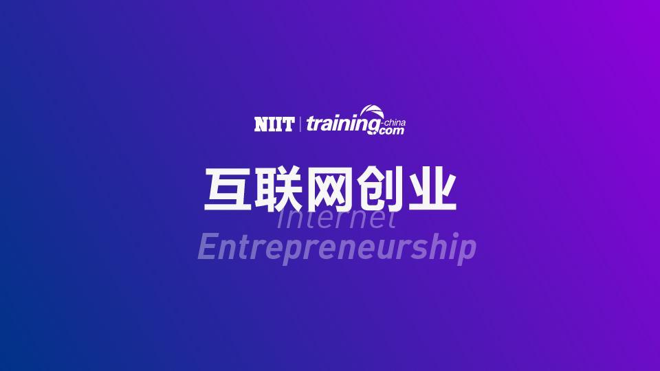 (MTC)互联网创业