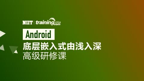 (SLT)Android底层嵌入式由浅入深高级研修课