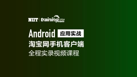 (SLT)Android应用实战:淘宝网手机客户端全程实录视频课程(第一季)