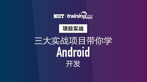 (SLT)三大实战项目带你学Android开发视频教程
