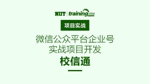 (SLT)微信公众平台企业号实战项目开发_校信通