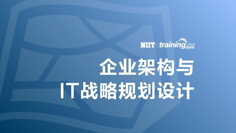 (MTC)企业架构与IT战略规划设计