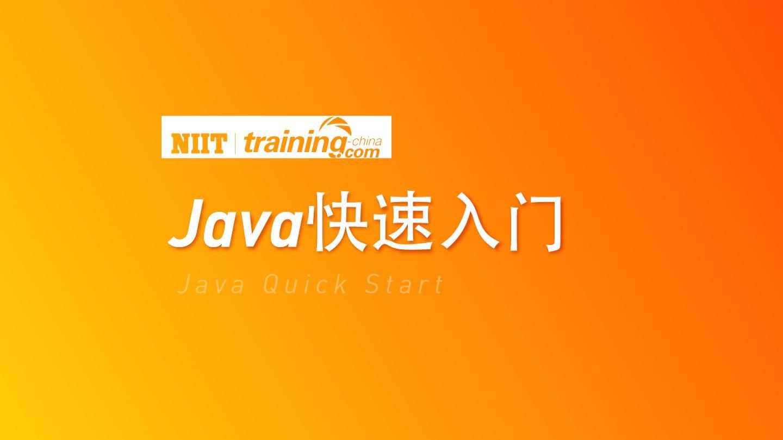 Java快速入门-NeiXun