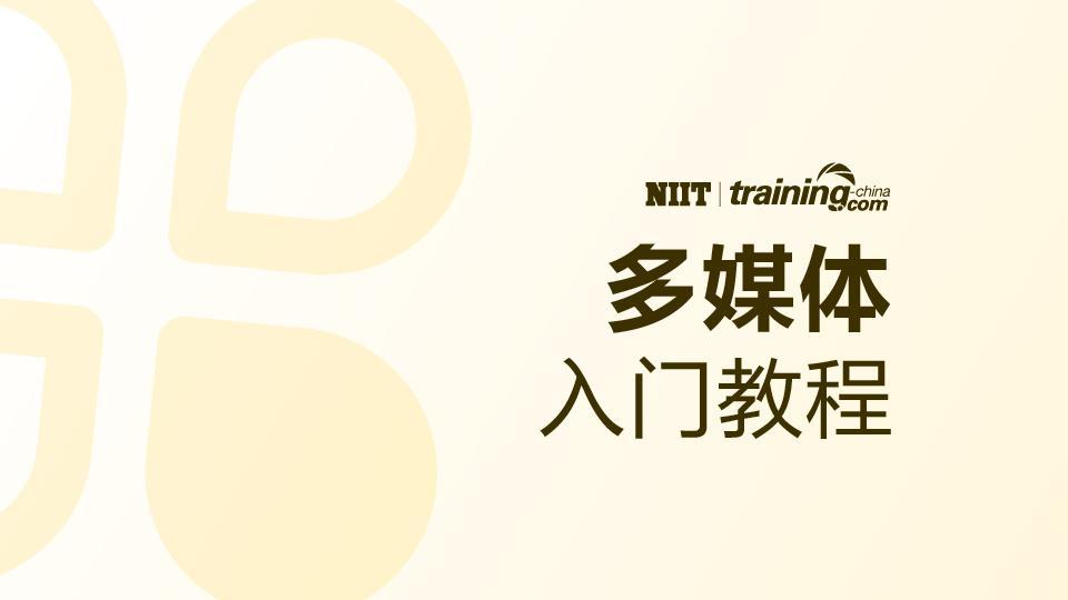 (MTC)多媒体入门教程