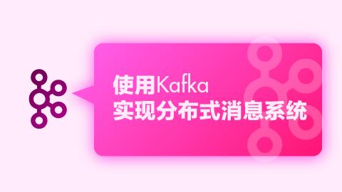 (MTC)使用kafka实现分布式消息系统