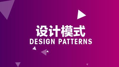 (SLT)设计模式