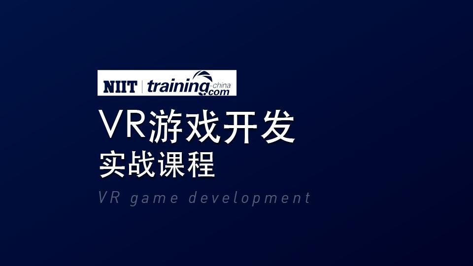 VR游戏开发实战课程