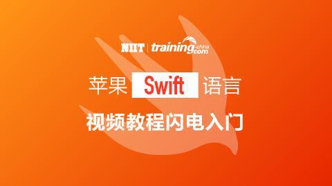 (SLT)苹果Swift语言视频教程闪电入门