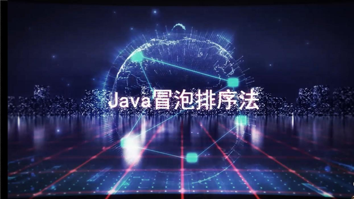 Java冒泡排序法
