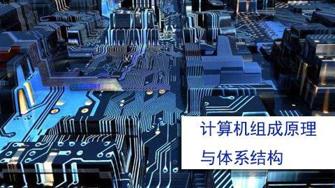 (MTC) 计算机组成原理与体系结构