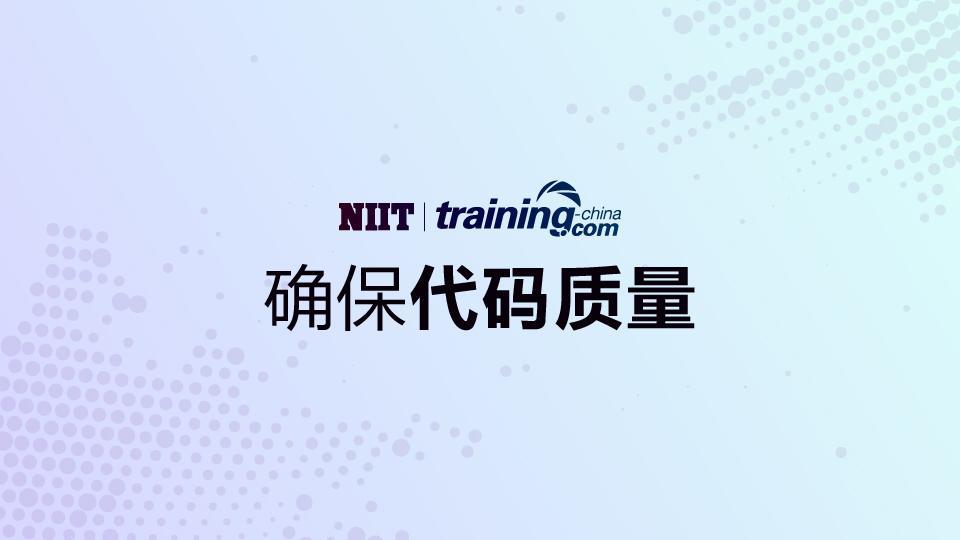 (MTC)确保代码质量