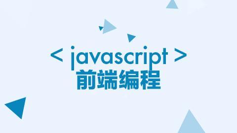 (SLT)JS 前端开发