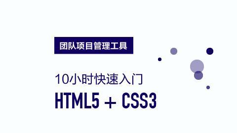 (SLT)10小时快速入门HTML5+CSS3