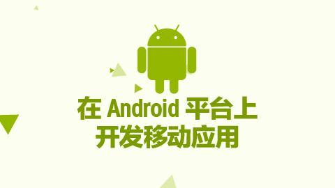 (SLT)在 Android 平台上开发移动应用-HK03