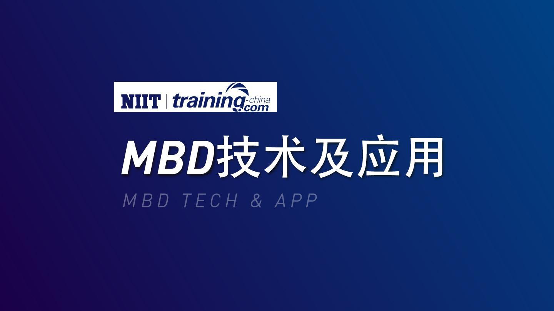 MBD技术及应用(UG NX)